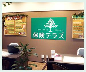 保険テラス 田無アスタ店の店舗写真
