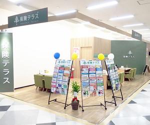 保険テラス アル・プラザ栗東店