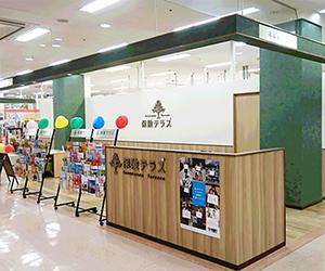 保険テラス アル・プラザ小杉店の店舗写真